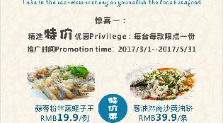 seafood promotion